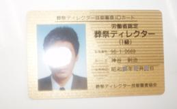 ディレクターカード.JPG