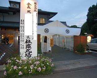 寛永寺看板.JPG