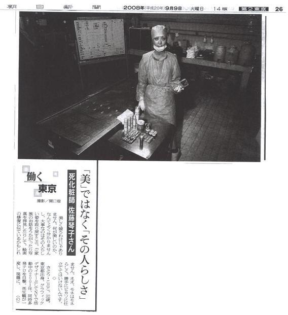 琴子先生新聞.jpg